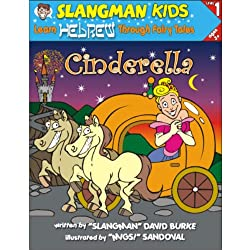 Slangman's Fairy Tales: English to Hebrew - Level 1 - Cinderella