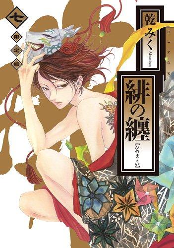 緋の纏 7巻 限定版 (IDコミックス ZERO-SUMコミックス)