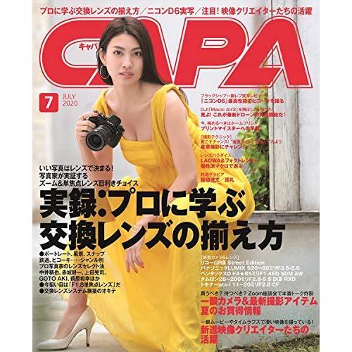 CAPA 2020年7月号 表紙画像