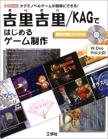 Game production and Dehajimeru Kirikiri / KAG -! Novel game can be easily tag (I ? O BOOKS)