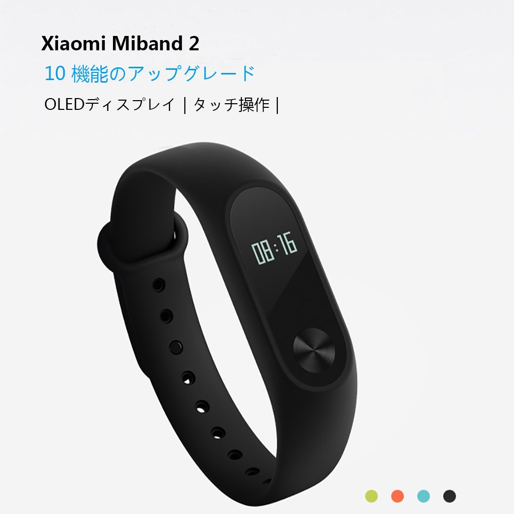 Xiaomi Mi Band 2 最新 OLEDディスプレイ タッチ操作 スマート心拍計 フィットネストラッカー 軽量 IP67防水防塵 活動量計 歩数計 睡眠計 Bluetooth4.0ワイヤレススポーツブレスレット連続動作20日間 Android4.4/IOS7.0対応 アプリ[並行輸入品]