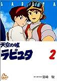 天空の城ラピュタ (2) (アニメージュコミックススペシャル―アニメーション)