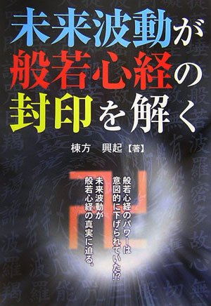 Mirai hadō ga hannya shingyō no fūin o toku