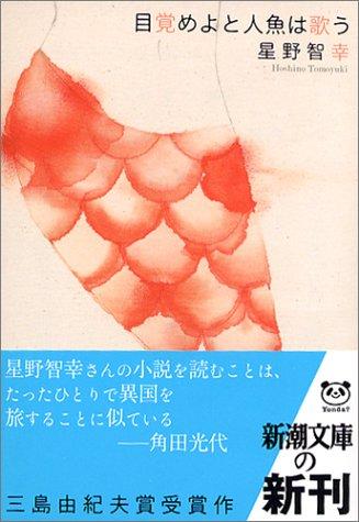 目覚めよと人魚は歌う (新潮文庫)