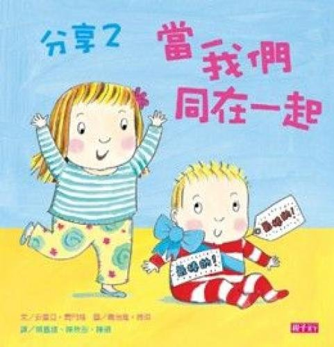 The Best, Best Baby! (Chinese and English Edition) ebook