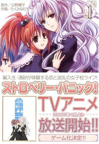 ストロベリー・パニック! 1 (電撃コミックス)