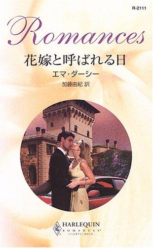 花嫁と呼ばれる日 (ハーレクイン・ロマンス)
