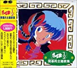 Ranma 1/2: Ending Theme Songs (Anime Films And Series)
