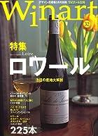 Winart (ワイナート) 2006年 05月号 [雑誌]