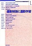 運動制御と運動学習 セラピストのための基礎研究論文集 (1)