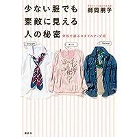 師岡朋子  表紙画像