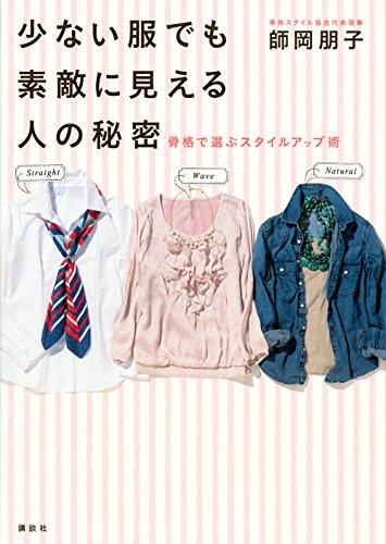 師岡朋子  最新号 表紙画像