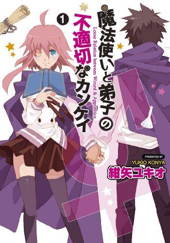 魔法使い(♂)と弟子(♀)の不適切なカンケイ 1 (電撃コミックス)