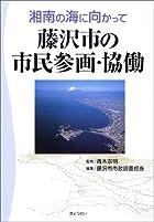 藤沢市の市民参画・協働―湘南の海に向かって