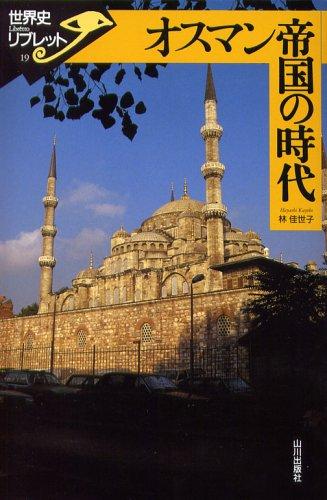 オスマン帝国の時代 (世界史リブレット)