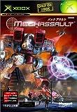 Mech Assault (メック・アサルト)