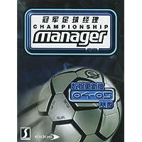 CD-R冠军足球经理04/05赛季
