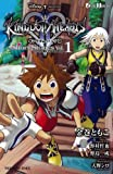 小説 キングダム ハーツII Short Stories Vol.1 OTHER DIAMONDS (GAME NOVELS)