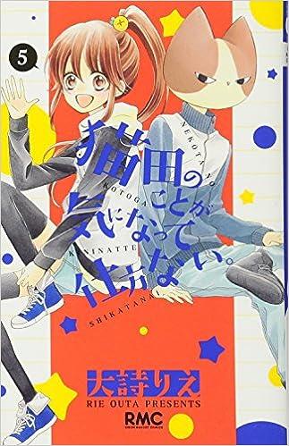 Image result for Nekota no Koto ga Kininatte Shikatanai