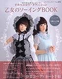 Handmade Lolita Cosplay Wear Sewing Pattern Book