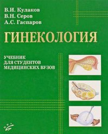 гинекология кулаков в и учебник