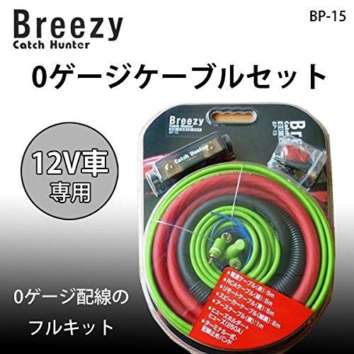 Breezy Catch Hunter 0ゲージケーブルセット BP-15 スポーツアウトドア カー自転車 ab1-1024259-ah [簡素パッケージ品] B074M76N97