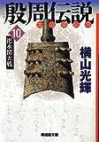 殷周伝説―太公望伝奇〈10〉〓水関大戦 (潮漫画文庫)