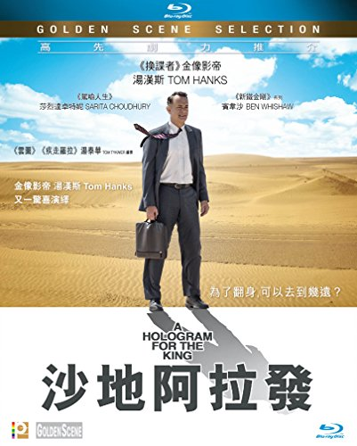 A Hologram for the King (Region A Blu-Ray) (Hong Kong Version / Chinese subtitled) 沙地阿拉發