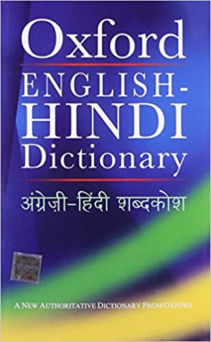 Oxford English-Hindi Dictionary (Multilingual Edition