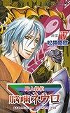 魔人探偵脳噛ネウロ 17 (ジャンプコミックス)