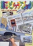 旅のスケッチブック―水筆ペンで描く旅の水彩日記 (ビジョン入門シリーズ)
