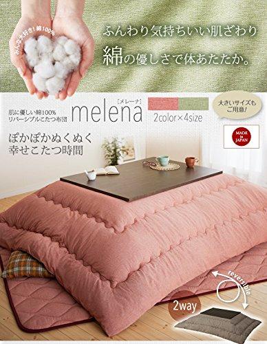 肌に優しい綿100% リバーシブルこたつ布団【melena】メレーナ 掛け敷きセット 5尺長方形 ポピ   B075RCJN5Z