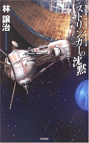 ストリンガーの沈黙 (ハヤカワSFシリーズ・Jコレクション)