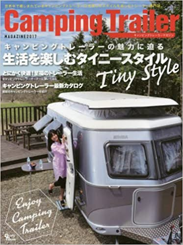 Camping Trailer MAGAZINE 2017―生活を楽しむタイニースタイル