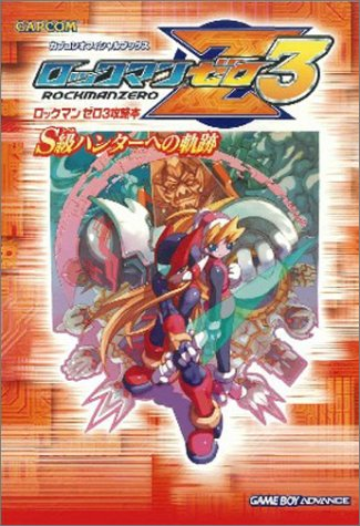 Trajectory of 3 to capture the S-class Hunter Rockman Zero (Capcom Official Books)