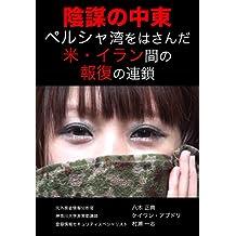 Inbo no chuto persian wan wo hasanda bei iran kan no houfuku no rensa (Japanese Edition)