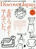 Discover Japan(ディスカバージャパン) 2017年 08 月号 [雑誌]