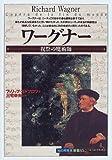 ワーグナー:祝祭の魔術師 (「知の再発見」双書)