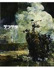 Zawa Zawa: Treasured Art Works of Ashley Wood