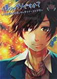 BOKU JA DAME DESUKA?-[KOKUHAKU JIKKOUIINNKAI]CHARACTER SONG SHUU-(+DVD+BOOKLET)(ltd.)