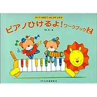 ピアノひけるよ! ワークブック 2 かいておぼえておんぷがよめる