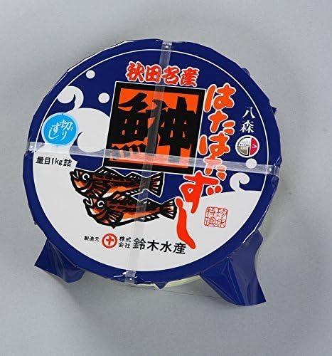 【売上ナンバー1】低温熟成発酵 鈴木水産のはたはた切りずし1kg樽詰