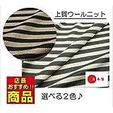 【 1.5m価格 】 ウール ニット【 杢ライトブラウン 】 有名ブランド・メーカー使用生地 日本製 国産 上質 ボーダー柄 生地 服地【 杢ライトブラウン 】 用途:Tシャツ|パンツ|ワンピース|チュニック等に 378