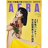 AERA 2021年 3/29号