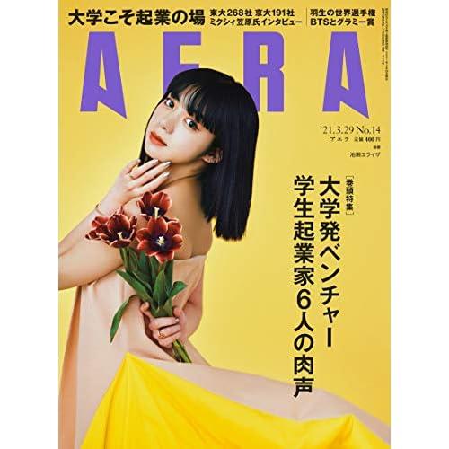 AERA 2021年 3/29号 表紙画像