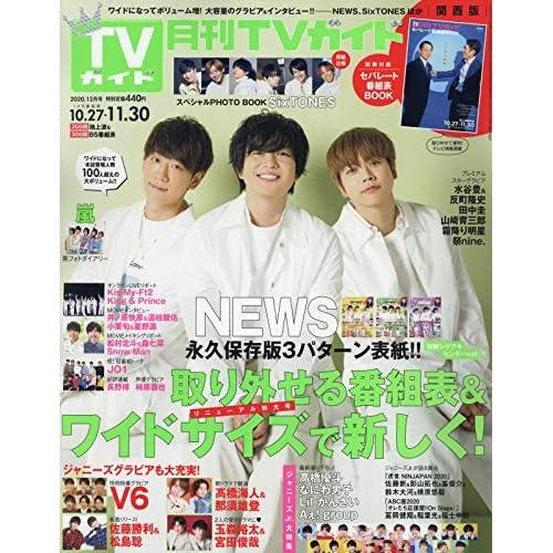 月刊TVガイド 2020年12月号 追加画像