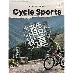 サイクルスポーツ 最新号 サムネイル