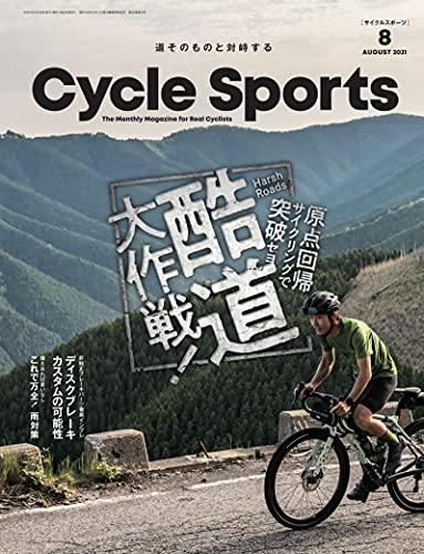 サイクルスポーツ 最新号 表紙画像