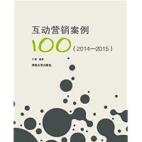 互动营销案例100(2014-2015)