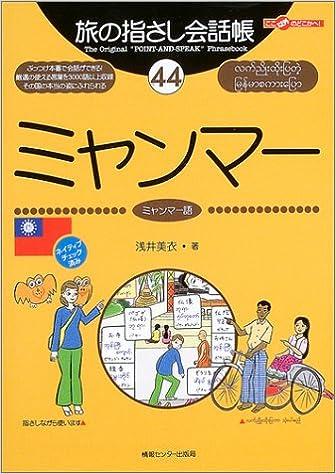 旅の指さし会話帳44 ミャンマー(...